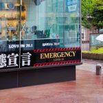 News from Japan – Rain, Emergencies, and Creativity! (May–June 2021)